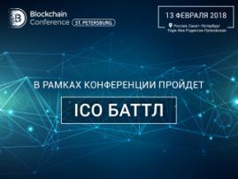 В рамках Blockchain Conference St. Petersburg пройдет конкурс ICO-проектов – ICO Battle