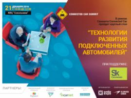 В рамках Connected Car пройдет круглый стол «Технологии развития подключенных автомобилей»