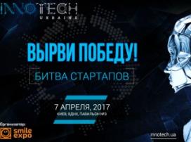 В рамках форума InnoTech 2017 состоится Битва стартапов