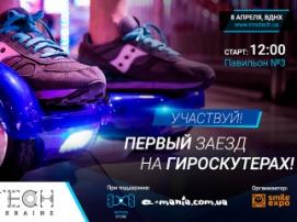 В рамках InnoTech Ukraine состоится первый в Украине масштабный заезд на гироскутерах