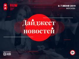 В России могут запретить моментальные онлайн-лотереи, а в ЕС – создать единый рынок гемблинга. Новости из игорной сферы
