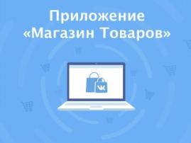 В сети «ВКонтакте» появилось новое приложение «Магазин товаров»