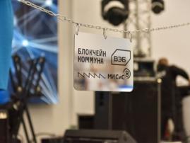 В столице России открылась первая блокчейн-коммуна. Ethereum стала партнёром организации