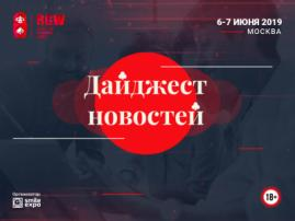 В столице Румынии могут запретить игорные залы, а в Армении – ограничить онлайн-рекламу азартных игр: дайджест новостей об игорном мире