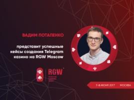 Вадим Потапенко (Slotegrator) представит успешные кейсы создания Telegram казино на RGW Moscow