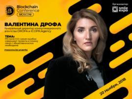 Валентина Дрофа, основатель компании ICOPR Agency, выступит с докладом о PR-стратегии после ICO