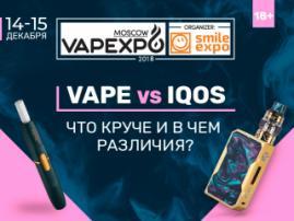 Vape или IQOS: что выбрать?