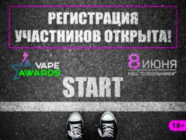 VAPEXPO MOSCOW Awards 2018: подай заявку на участие – войди в топ вейп-брендов