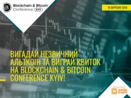 Вигадай незвичний альткоін та виграй квиток на Blockchain & Bitcoin Conference Kyiv!