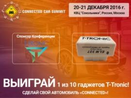 Выиграй гаджет для диагностики автомобиля на Connected Car Summit
