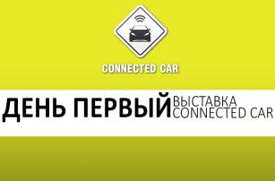 Выставка «подключенных автомобилей» открылась!