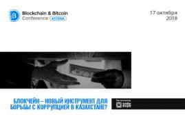 Блокчейн – новый инструмент для борьбы с коррупцией в Казахстане? Комментарии правительства