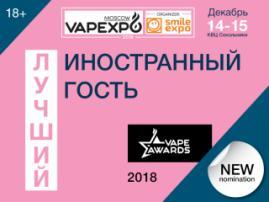 Внимание! Ворвался джокер! Специальная номинация Vape Awards