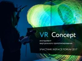 VR Concept представит эксклюзивное ПО виртуального прототипирования для решения индустриальных задач авиации и космонавтики на INSPACE FORUM 2017