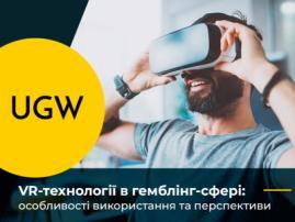 VR-технології в гемблінг-сфері: особливості використання та перспективи