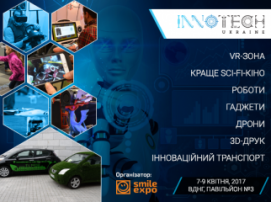 VR-зона, найкраще Sci-Fi-кіно, роботи, гаджети! Це та багато іншого – на InnoTech Ukraine