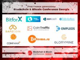 Встречайте участников демозоны на конференции в Грузии