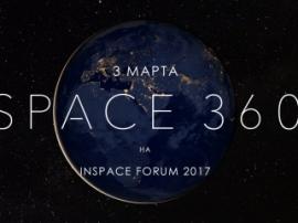 Взгляни на Землю с борта МКС, не отрываясь от земли, на INSPACE FORUM 2017