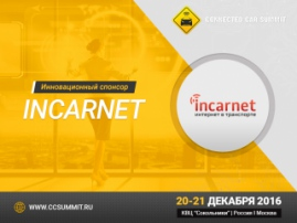 Wi-Fi в машине, автобусе, поезде. Incarnet – спонсор Connected Car Summit