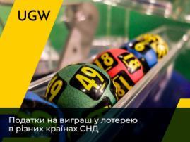 Які податки на виграш у лотерею платять на території СНД