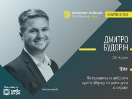 Як убезпечити себе від шахраїв на криптобіржах – розповість співзасновник Hacken на Blockchain & Bitcoin Conference Kyiv