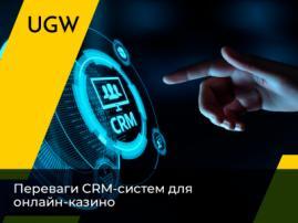 Як утримувати клієнтів онлайн-казино завдяки CRM