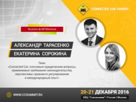 Юридические аспекты подключенных авто от экспертов из Baker & McKenzie на Connected Car