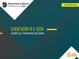 Зачем нужен блокчейн в госуправлении?