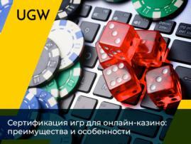 Зачем сертифицировать игры для онлайн-казино? Основные преимущества
