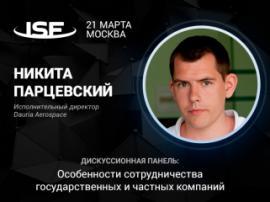 Заказы от государства: исполнительный директор Dauria Aerospace Никита Парцевский – участник дискуссии на InSpace Forum 2018