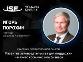 Законодательство для космоса: юрист Игорь Порохин – участник дискуссии на InSpace Forum 2018
