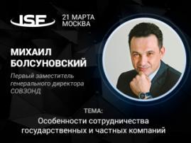 Заместитель гендиректора «Совзонд» Михаил Болсуновский – участник дискуссии на ISF-2018