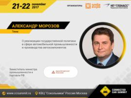 Замминистра Минпромторга РФ Александр Морозов – о развитии автомобилестроения