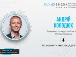 Засновник AVentures Capital Андрій Колодюк - спікер InnoTech 2017
