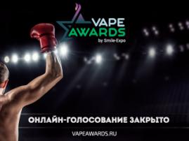 Завершилось онлайн-голосование Vape Awards at VAPEXPO Moscow 2017