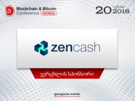 პლატფორმა ZenCash Blockchain & Bitcoin Conference Georgia-ს ვერცხლის სპონსორი გახდება