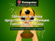 14 сентября 2016 года в Киев состоится специализированная конференция Fantasy sport. Ukraine