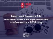 Азартный бизнес в РФ: игорные зоны и их юридические особенности в 2018 году