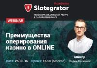 Бесплатный вебинар от Slotegrator Academy «Преимущества оперирования казино в ONLINE»