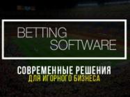 Betting Software рассказывает, как открыть букмекерскую контору в интернете