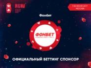 БК «Фонбет» – официальный беттинг-спонсор RGW 2017