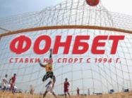 БК «Фонбет» проспонсирует российский пляжный футбол