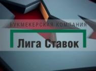 БК «Лига Ставок» получила право на трансляцию матчей CS:GO