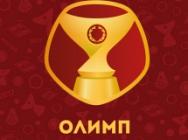 БК «Олимп» поддержит футбольный Суперкубок РФ