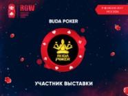 Buda Poker представит уникальную разработку на Russian Gaming Week 2017