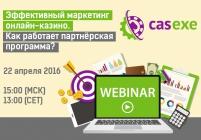 CASEXE расскажет об успешной раскрутке интернет-казино в сети