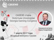 CASEXE выступит золотым спонсором Georgia Gaming Congress