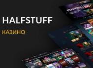 Что такое Halfstuff-казино?