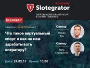Эксперты Slotegrator и Golden Race проведут вебинар о виртуальном спорте и возможностях сегмента для операторов