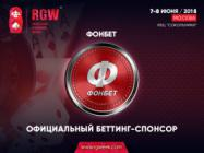 «Фонбет» стал спонсором Russian Gaming Week